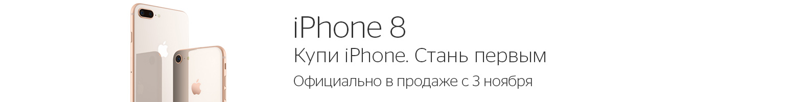 Купить iPhone 8/8 Plus