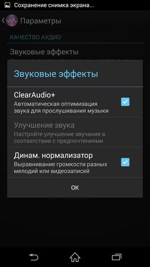 Как сделать звук в телефоне если он не работает